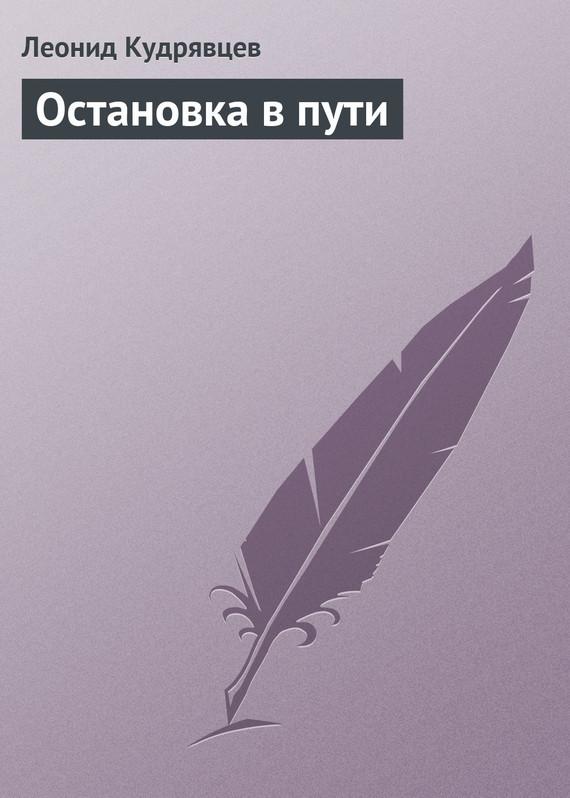 Обложка книги  - Остановка в пути