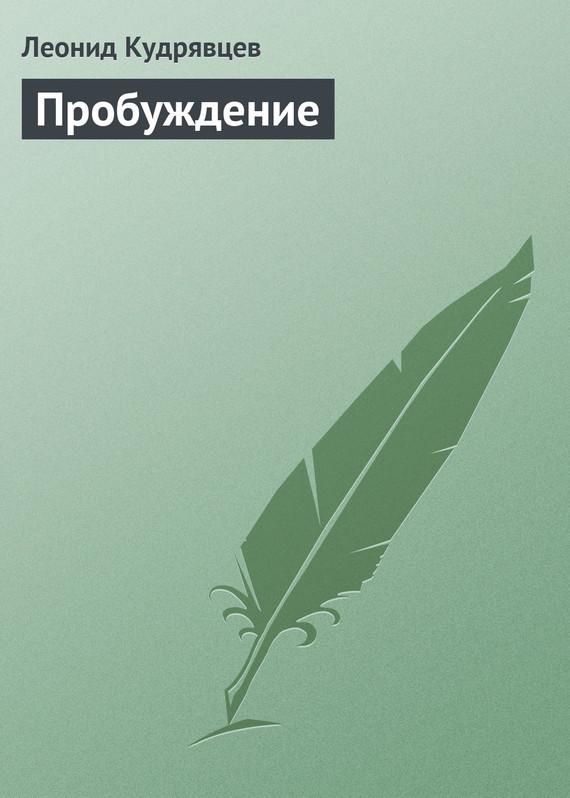 Обложка книги  - Пробуждение