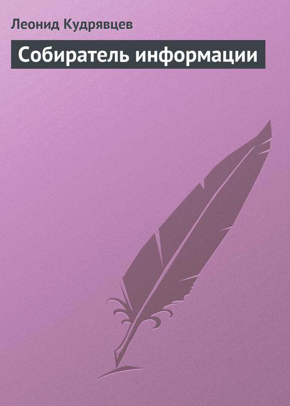 Обложка книги  - Собиратель информации