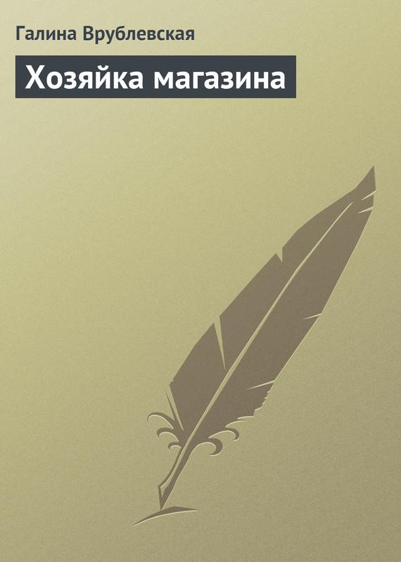 Обложка книги  - Хозяйка магазина