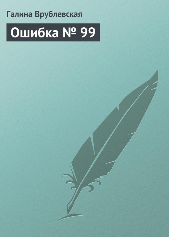 Обложка книги  - Ошибка № 99