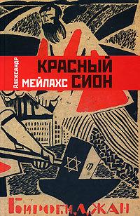 Обложка книги  - Красный сион
