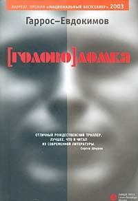 Обложка книги  - Головоломка