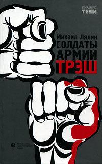 Обложка книги  - Солдаты армии Трэш