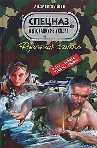 Обложка книги  - Русский закал
