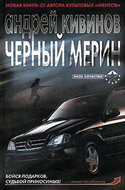 Обложка книги  - Черный мерин