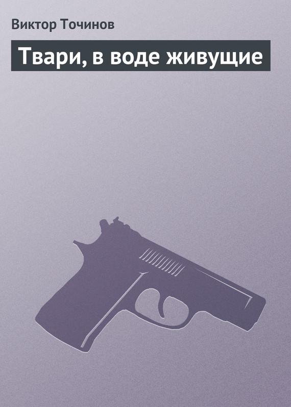 Обложка книги  - Твари, в воде живущие