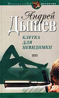 Обложка книги  - Классная дама
