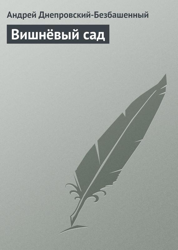 Обложка книги  - Вишнёвый сад