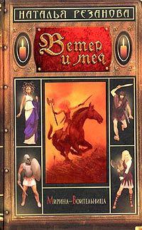Обложка книги  - Ветер и меч