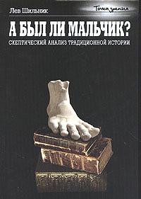 Обложка книги  - А был ли мальчик? Скептический анализ традиционной истории