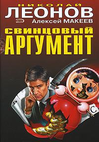 Обложка книги  - Свинцовый аргумент