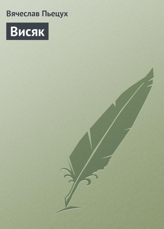 Обложка книги  - Висяк