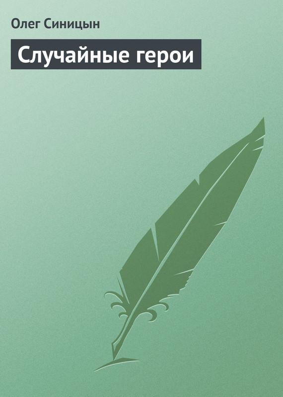 Обложка книги  - Случайные герои