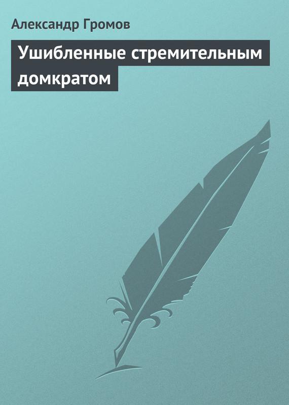 Обложка книги  - Ушибленные стремительным домкратом