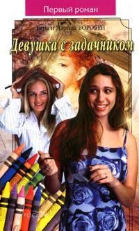 Обложка книги  - Девушка с задачником