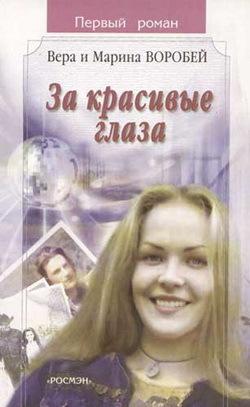 Обложка книги  - За красивые глаза
