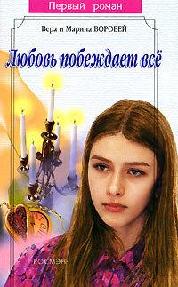 Обложка книги  - Любовь побеждает все