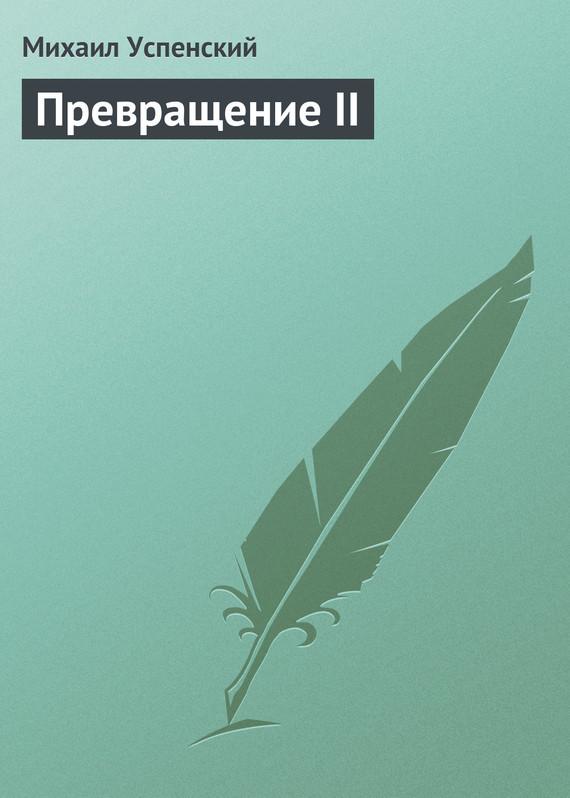 Обложка книги  - Превращение II