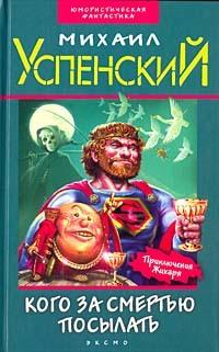 Обложка книги  - Чугунный Всадник