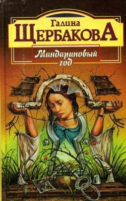 Обложка книги  - Мандариновый год