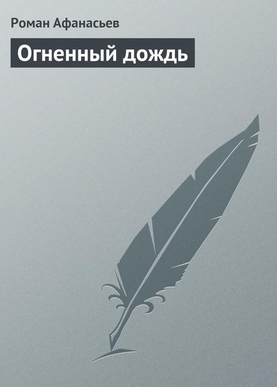 Обложка книги  - Огненный дождь