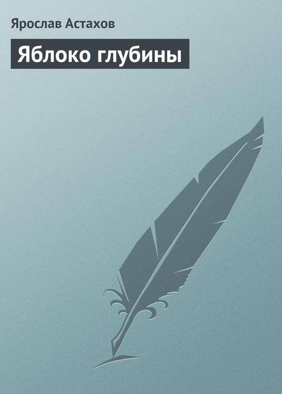 Обложка книги  - Яблоко глубины