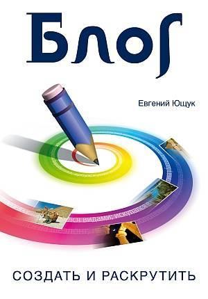 Обложка книги  - Блог. Создать и раскрутить