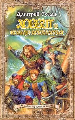 Обложка книги  - Хоббит и кольцо всевластья (Первый поход)