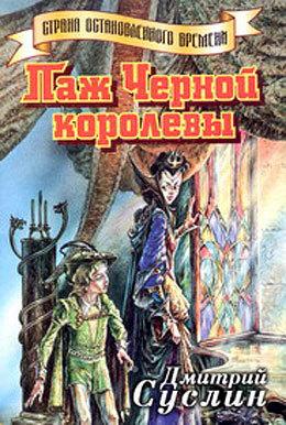 Обложка книги  - Паж Черной королевы