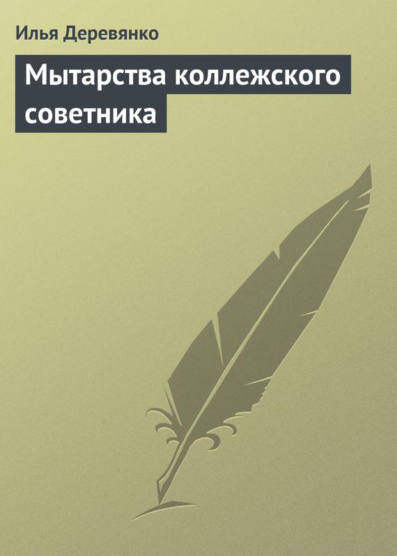 Обложка книги  - Мытарства коллежского советника