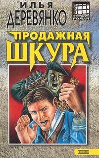 Обложка книги  - Продажная шкура