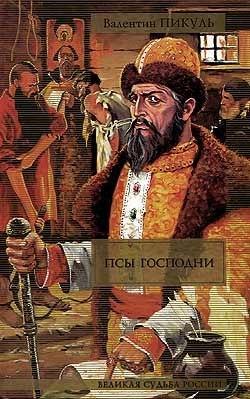 Обложка книги  - Янычары