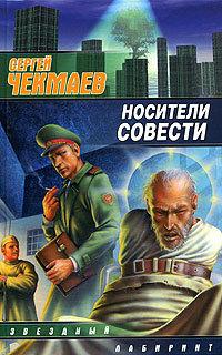 Обложка книги  - Носители Совести