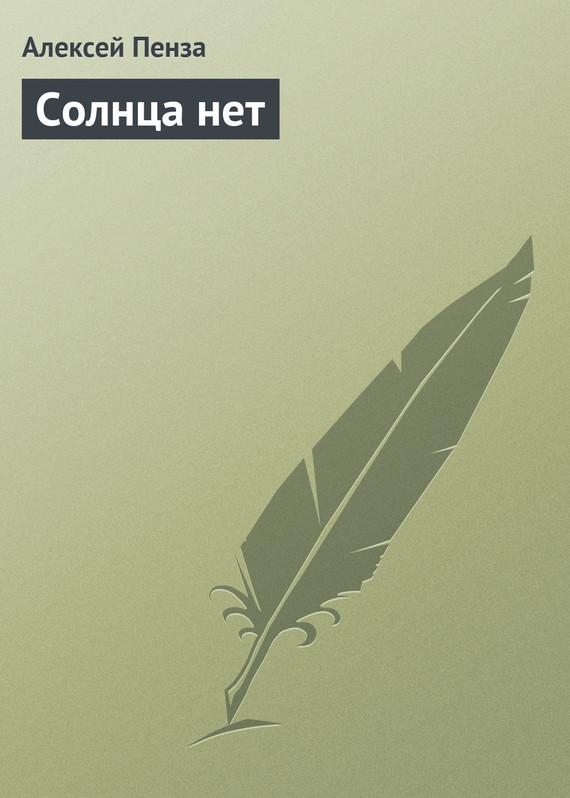 Обложка книги  - Солнца нет