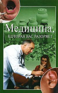 Обложка книги  - Медицина, которая вас разоряет