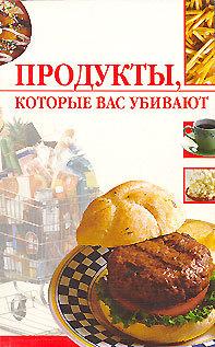 Обложка книги  - Продукты, которые вас убивают