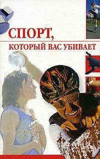 Обложка книги  - Спорт, который вас убивает