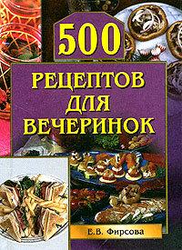 Обложка книги  - 500 рецептов для вечеринок
