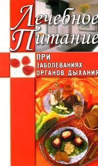 Обложка книги  - Лечебное питание при заболеваниях органов дыхания