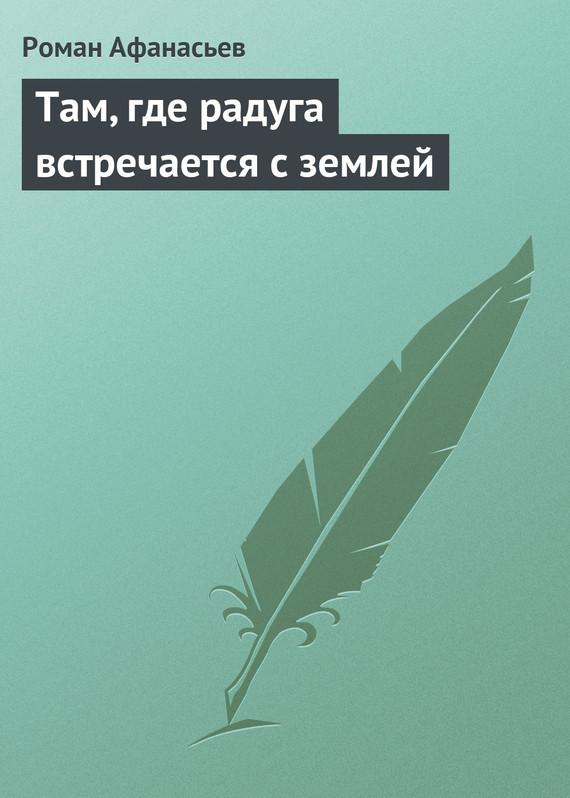 Обложка книги  - Там, где радуга встречается с землей