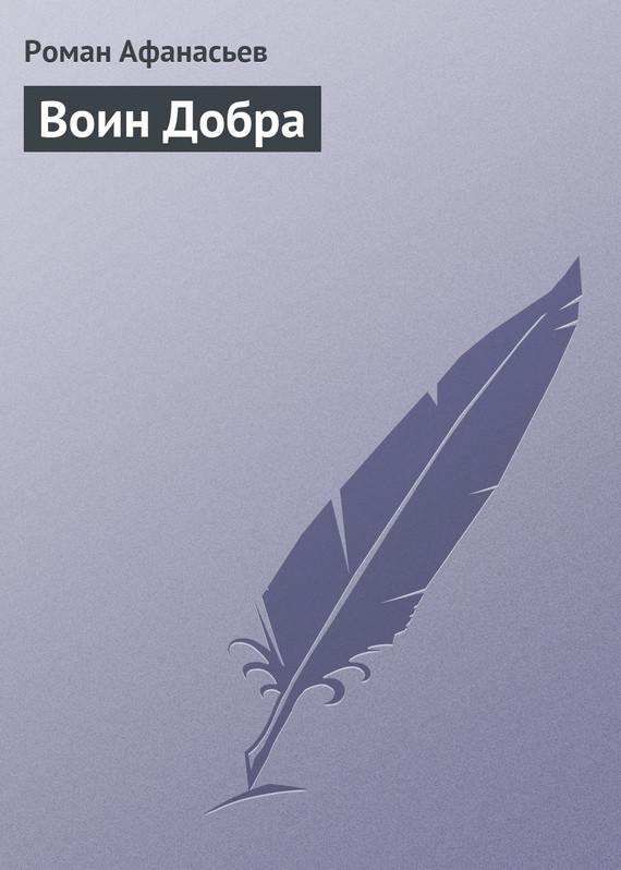 Обложка книги  - Воин Добра