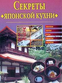 Обложка книги  - Секреты японской кухни