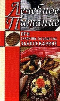 Обложка книги  - Лечебное питание при сердечно-сосудистых заболеваниях