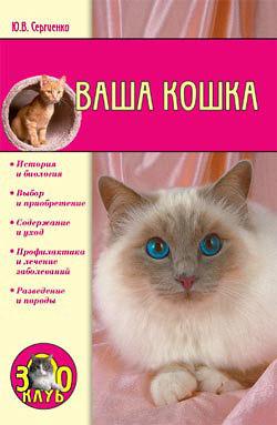 Обложка книги  - Ваша кошка