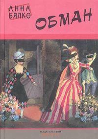 Обложка книги  - Обман