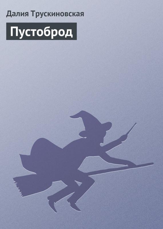 Обложка книги  - Пустоброд