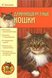 Обложка книги  - Длинношерстные кошки