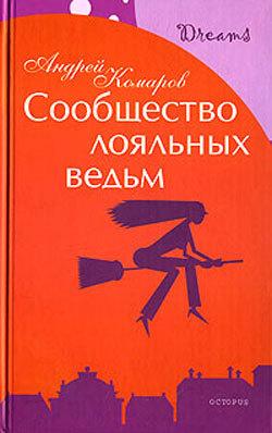 Обложка книги  - Сообщество лояльных ведьм
