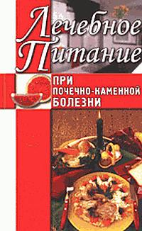 Обложка книги  - Лечебное питание при почечно-каменной болезни